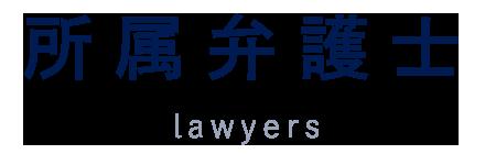 所属弁護士